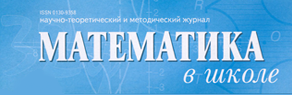 журнал матем